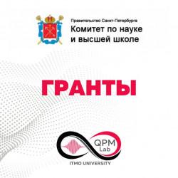 Поздравляем студентов лаборатории квантовых процессов и измерений с победой в конкурсе грантов КНВШ Правительства Санкт-Петербурга