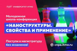 Молодежная школа-конференция «Наноструктуры. Свойства и применения»