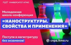 Молодёжная школа-конференция «Наноструктуры. Свойства и Применения»