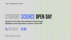 Презентация Международного центра Физики Наноструктур в рамках Student Science Open Day
