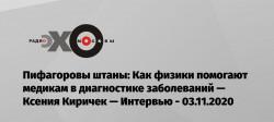 Магистранка Ксения Киричек дала интервью Радио Эхо Москвы, рассказав про новый хемилюминесцентный сенсор
