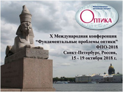 "International Conference ""Basic Problems of Optics"""