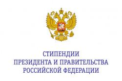 Лауреаты стипендии Президента и Правительства РФ Международного центра Физики наноструктур