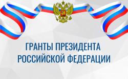 Победители конкурса грантов Президента РФ с магистерской программы  «Физика и технология наноструктур»